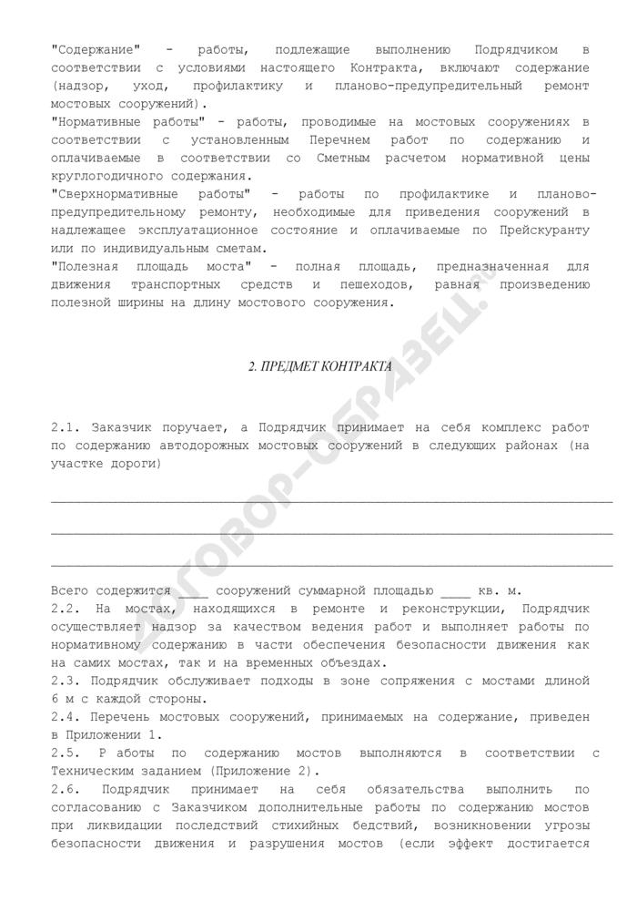 Контракт на содержание автодорожных мостовых сооружений (пример). Страница 2