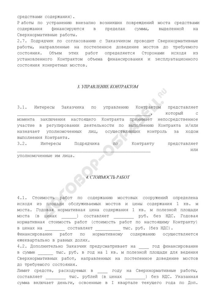 Контракт на содержание автодорожных мостовых сооружений (пример). Страница 3