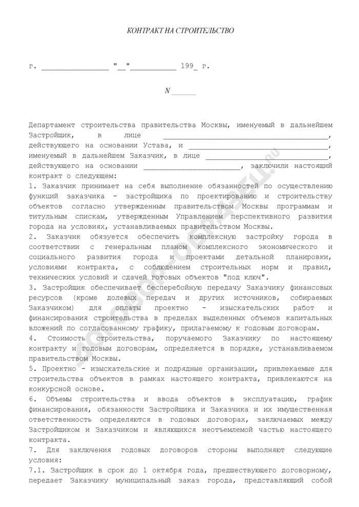 Контракт на строительство. Страница 1