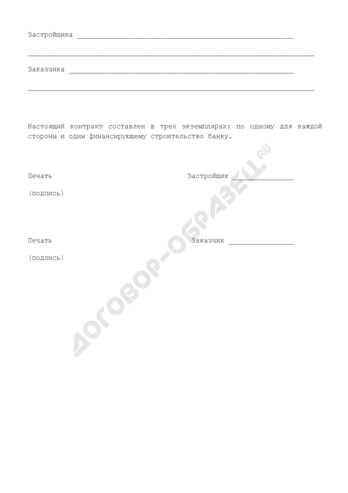 Контракт на строительство. Страница 3
