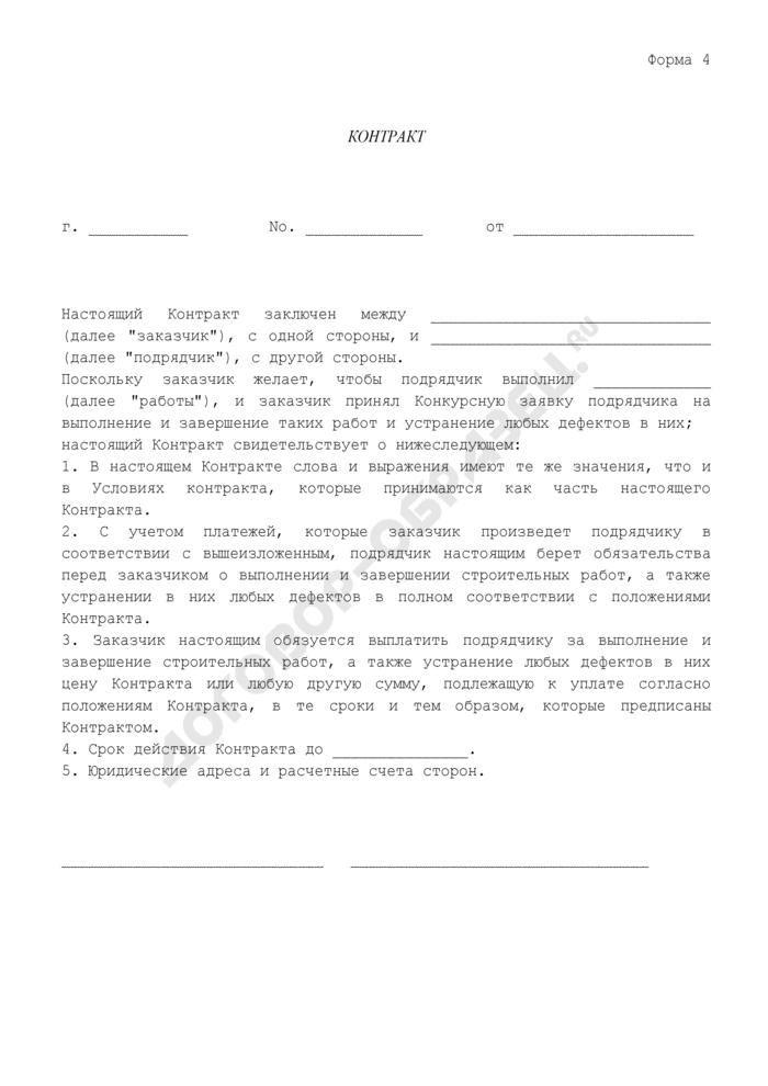 Контракт о выполнении обязательств подрядчика и заказчика по конкурсной заявке на закупку работ. Форма N 4. Страница 1