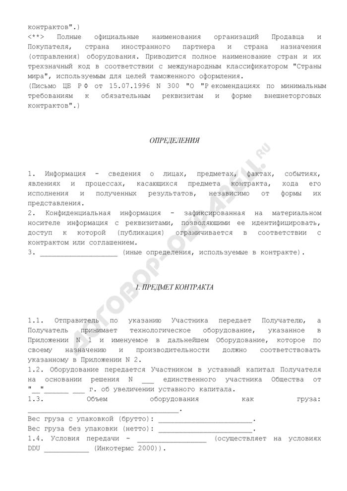 Контракт о передаче через отправителя оборудования в уставный капитал резидента РФ от участника-нерезидента. Страница 2