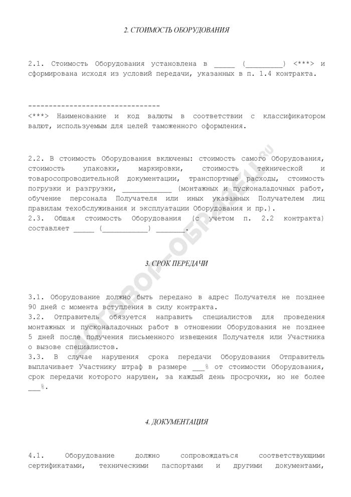 Контракт о передаче через отправителя оборудования в уставный капитал резидента РФ от участника-нерезидента. Страница 3