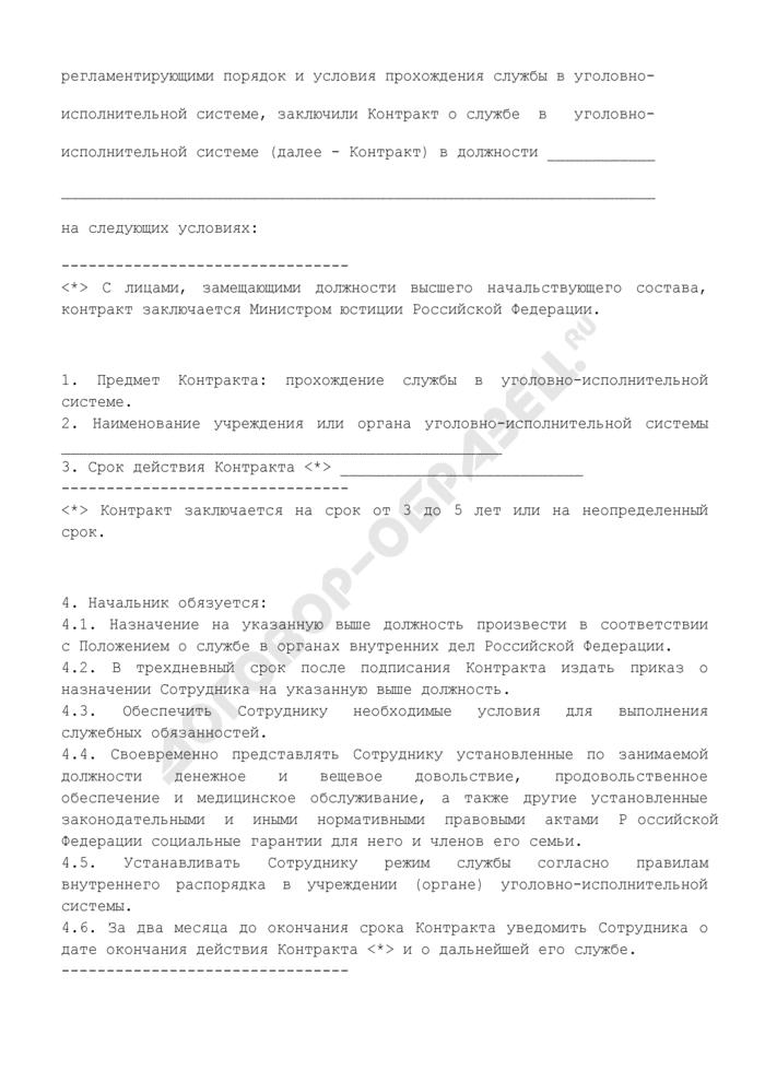 Контракт о службе в уголовно-исполнительной системе. Страница 2