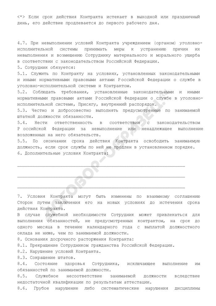 Контракт о службе в уголовно-исполнительной системе. Страница 3
