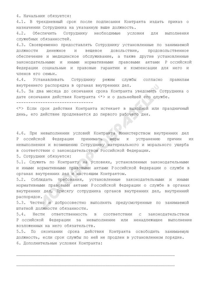 Контракт о службе в органах внутренних дел. Страница 2