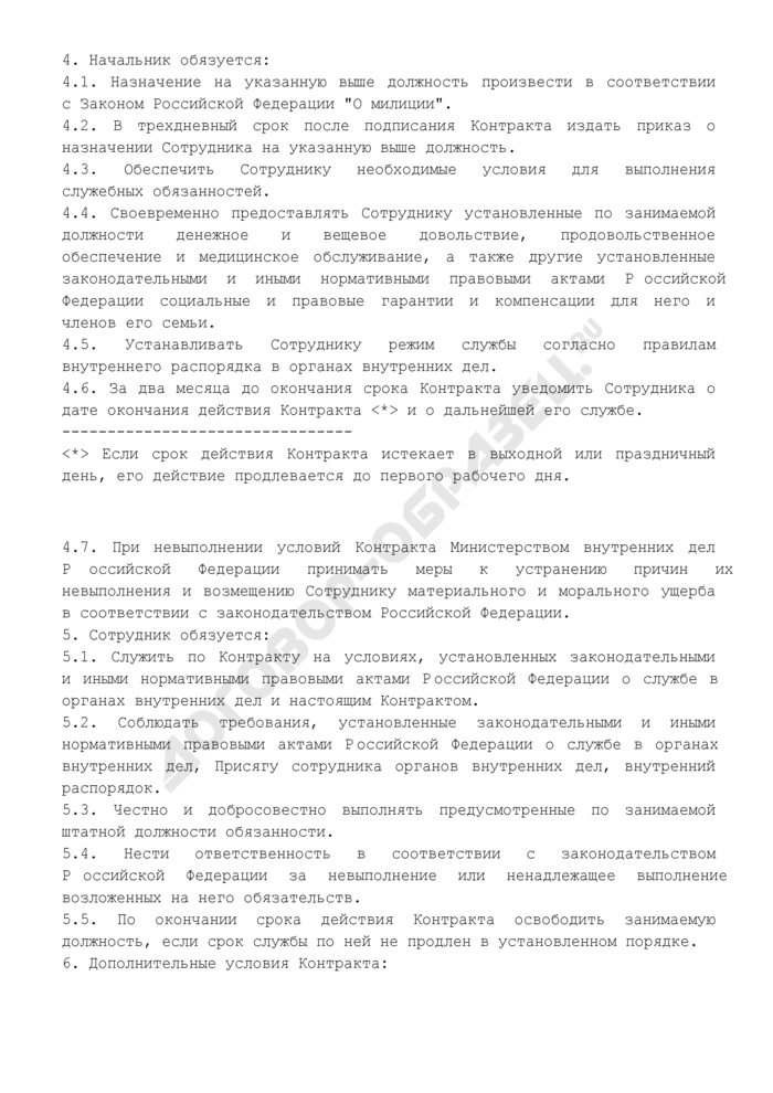 Контракт о службе в органах внутренних дел (орган государственной власти субъекта Российской Федерации). Страница 2