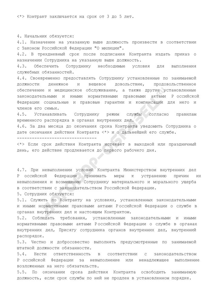 Контракт о службе в органах внутренних дел (орган местного самоуправления). Страница 2