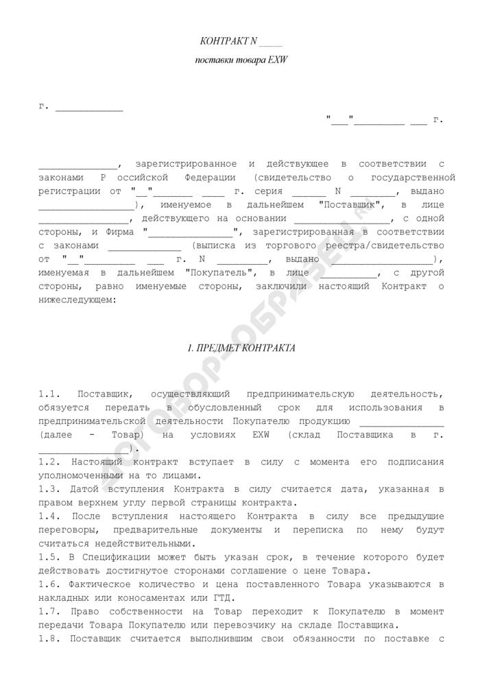 Контракт поставки товара на условиях EXW. Страница 1