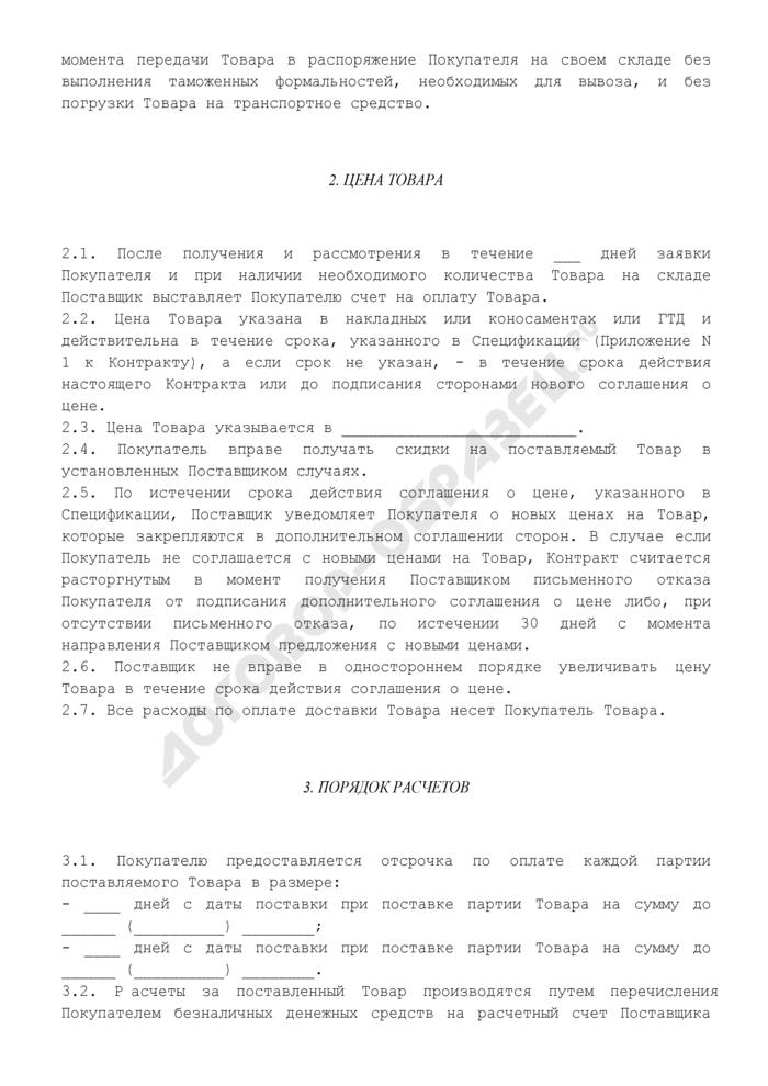 Контракт поставки товара на условиях EXW. Страница 2