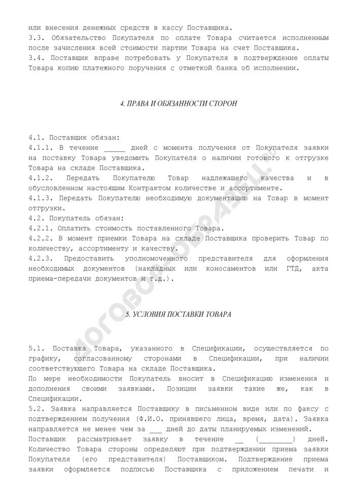 Контракт поставки товара на условиях EXW. Страница 3