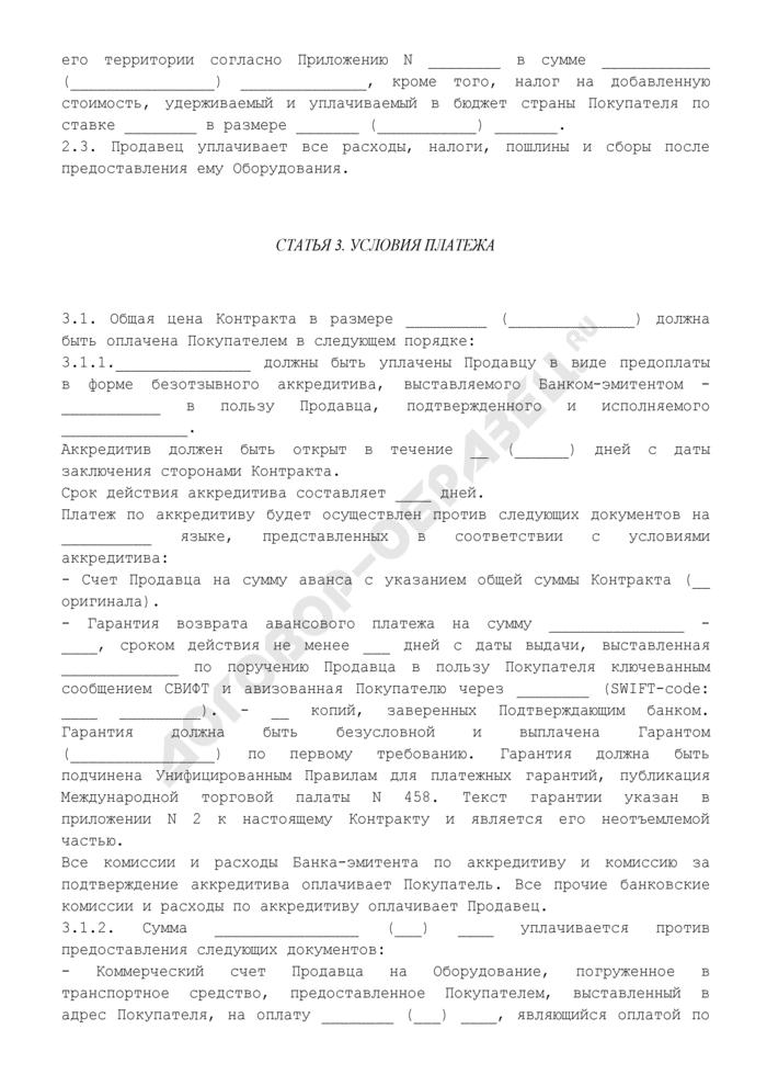 Контракт продажи в Россию оборудования на условиях EXW (предусмотрены шефмонтаж и инструктаж специалистов покупателя, расчеты по аккредитиву). Страница 3