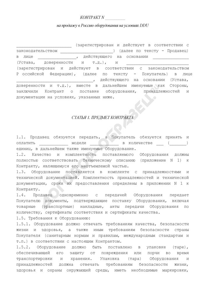 Контракт продажи в Россию оборудования на условиях DDU (предусмотрены шефмонтаж и инструктаж специалистов покупателя, расчеты по аккредитиву). Страница 1