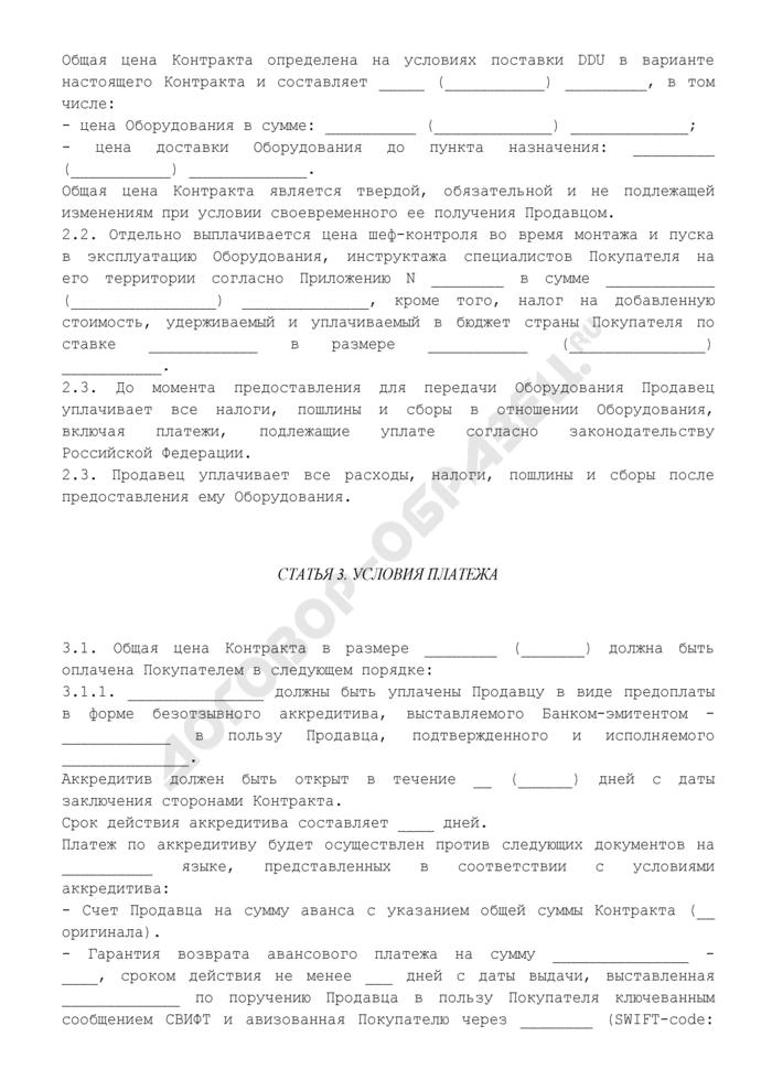 Контракт продажи в Россию оборудования на условиях DDU (предусмотрены шефмонтаж и инструктаж специалистов покупателя, расчеты по аккредитиву). Страница 3