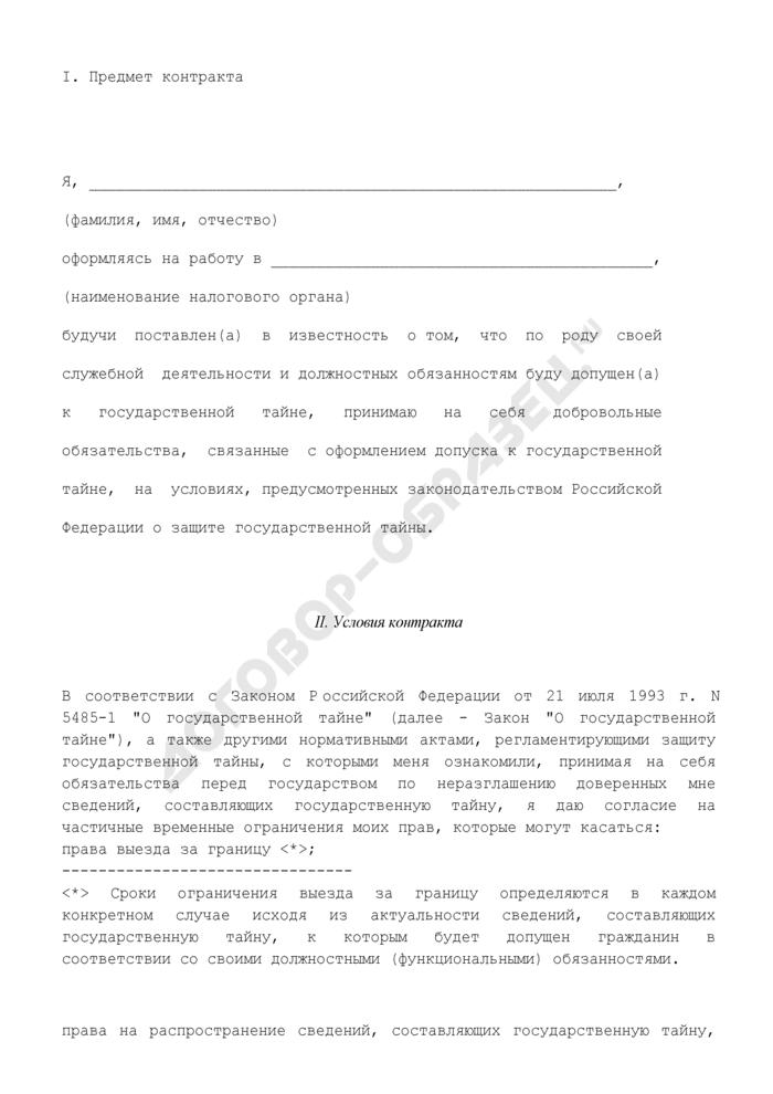 Контракт с государственным гражданским служащим, оформляющим допуск к работе со сведениями, составляющими государственную тайну (типовая форма). Страница 2