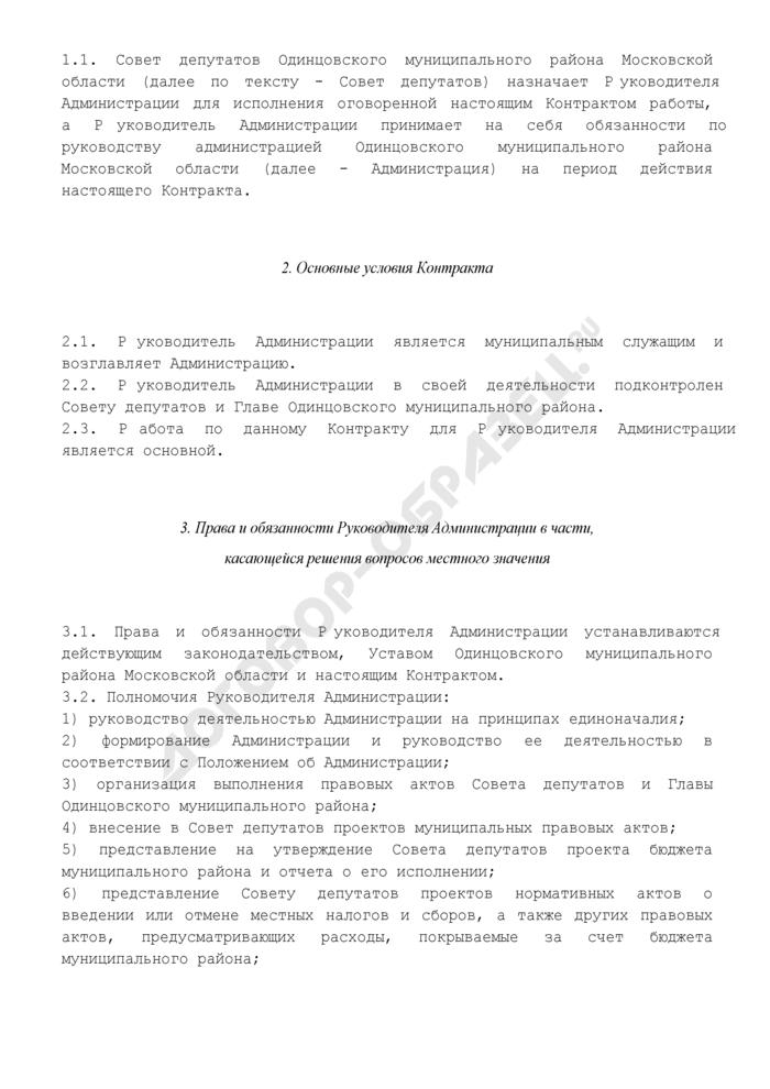 Контракт с руководителем администрации Одинцовского муниципального района Московской области. Страница 2