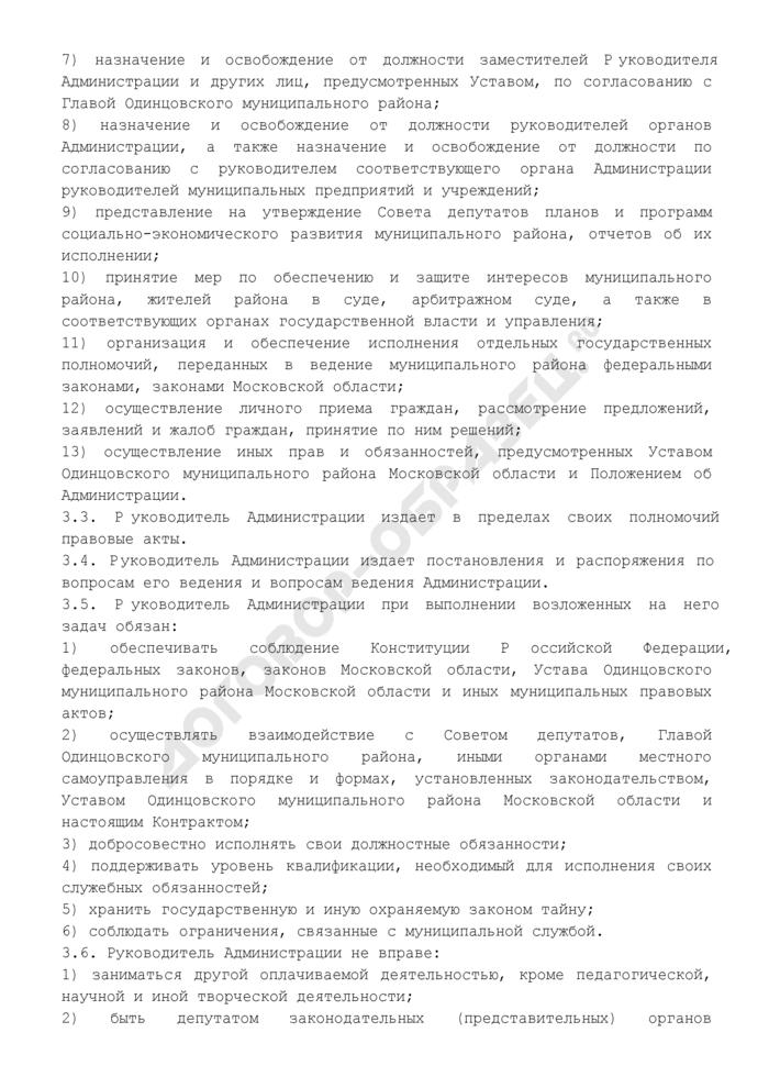 Контракт с руководителем администрации Одинцовского муниципального района Московской области. Страница 3