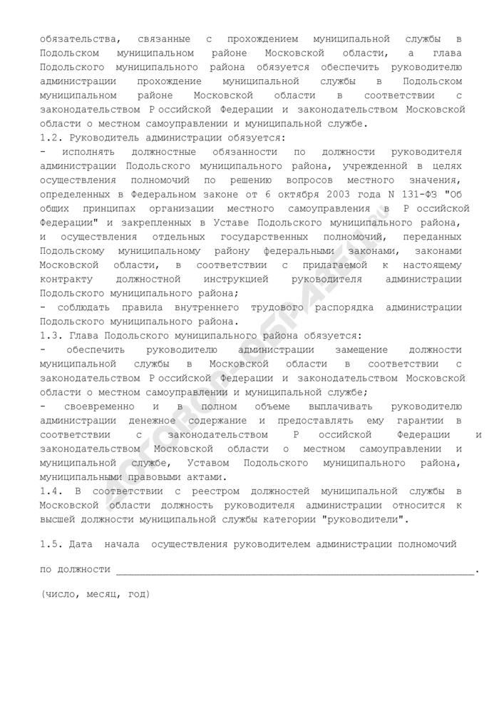 Контракт с руководителем администрации Подольского муниципального района. Страница 2