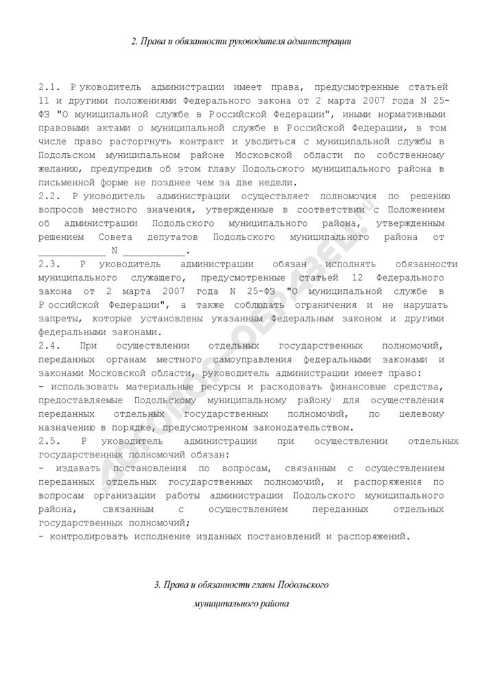 Контракт с руководителем администрации Подольского муниципального района. Страница 3