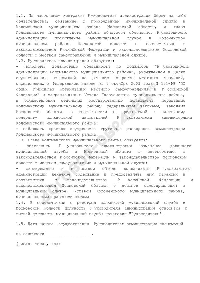 Контракт с руководителем администрации Коломенского муниципального района Московской области. Страница 2