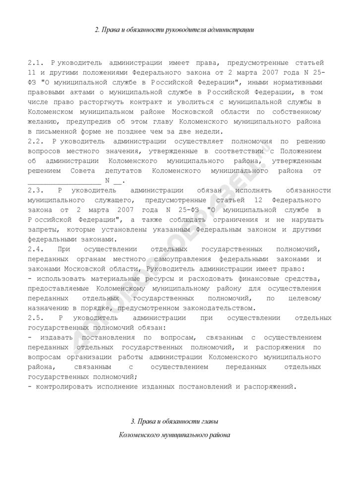 Контракт с руководителем администрации Коломенского муниципального района Московской области. Страница 3