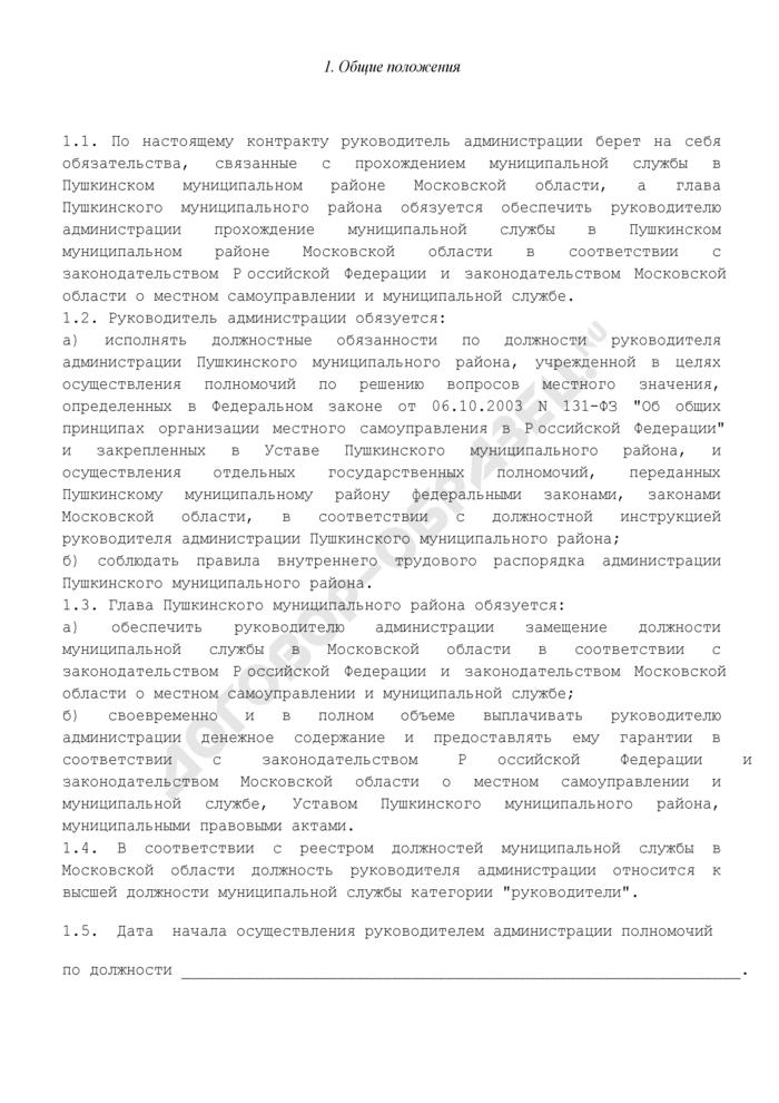 Контракт с руководителем администрации Пушкинского муниципального района Московской области (образец). Страница 2