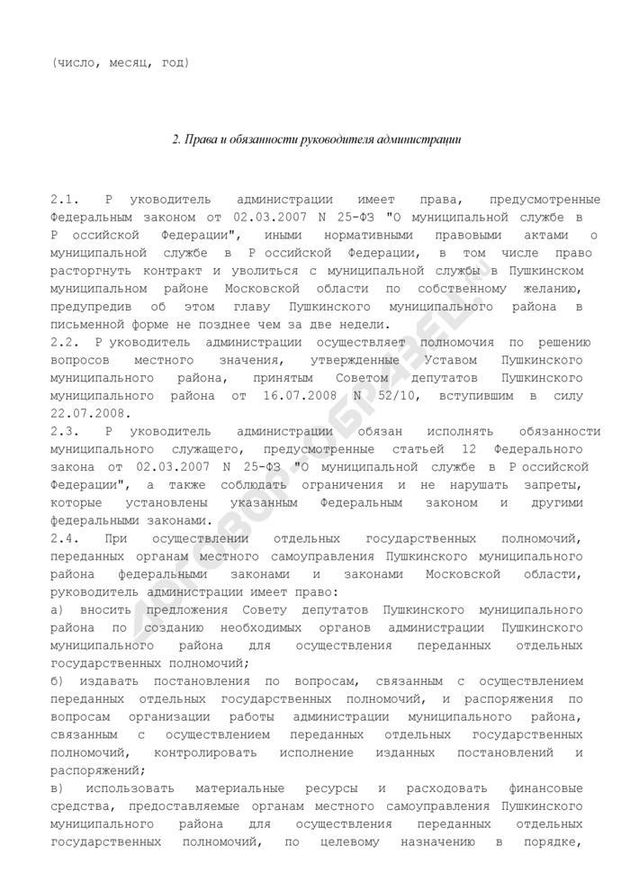 Контракт с руководителем администрации Пушкинского муниципального района Московской области (образец). Страница 3