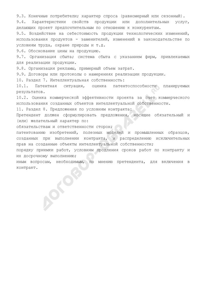 Макет проект-контракта, представляемого претендентом на конкурс на право заключения контрактов на выполнение НИОКР (проектов), финансируемых из средств федерального бюджета. Страница 3
