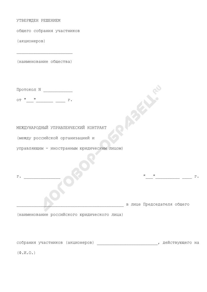 Международный управленческий контракт о передаче полномочий единоличного исполнительного органа (между российской организацией и управляющим - иностранным юридическим лицом). Страница 1