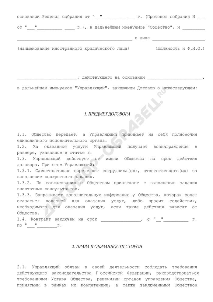 Международный управленческий контракт о передаче полномочий единоличного исполнительного органа (между российской организацией и управляющим - иностранным юридическим лицом). Страница 2