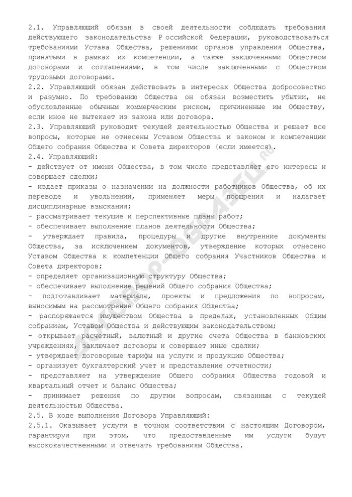 Международный управленческий контракт о передаче полномочий исполнительных органов (между иностранным юридическим лицом и управляющим - российской организацией). Страница 3