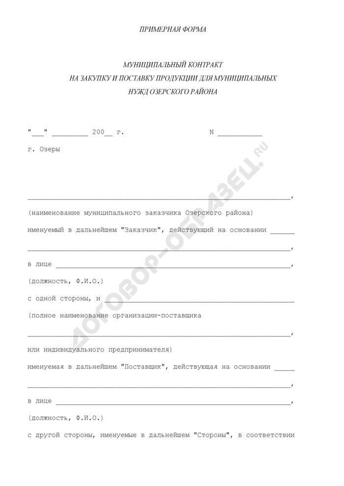 Муниципальный контракт на закупку и поставку продукции для муниципальных нужд Озерского района Московской области. Страница 1