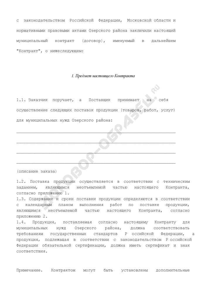 Муниципальный контракт на закупку и поставку продукции для муниципальных нужд Озерского района Московской области. Страница 2
