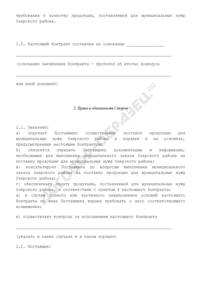 Муниципальный контракт на закупку и поставку продукции для муниципальных нужд Озерского района Московской области. Страница 3