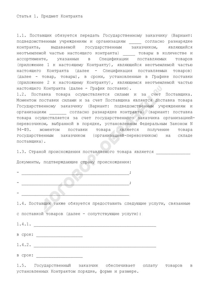 Примерная форма государственного контракта на поставку товаров для государственных нужд города Москвы. Страница 2