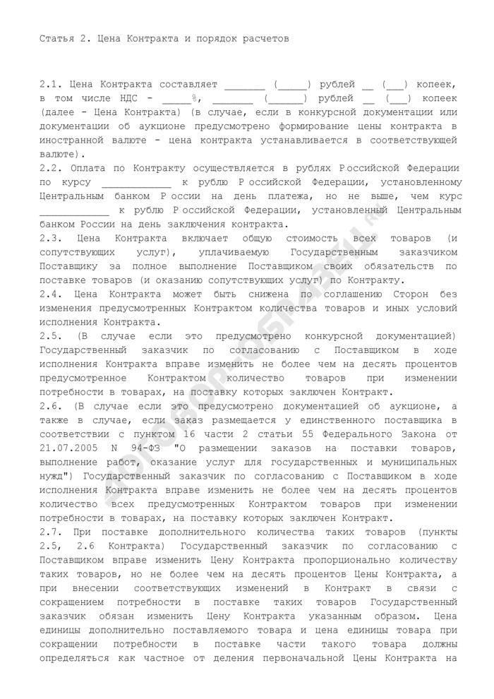 Примерная форма государственного контракта на поставку товаров для государственных нужд города Москвы. Страница 3