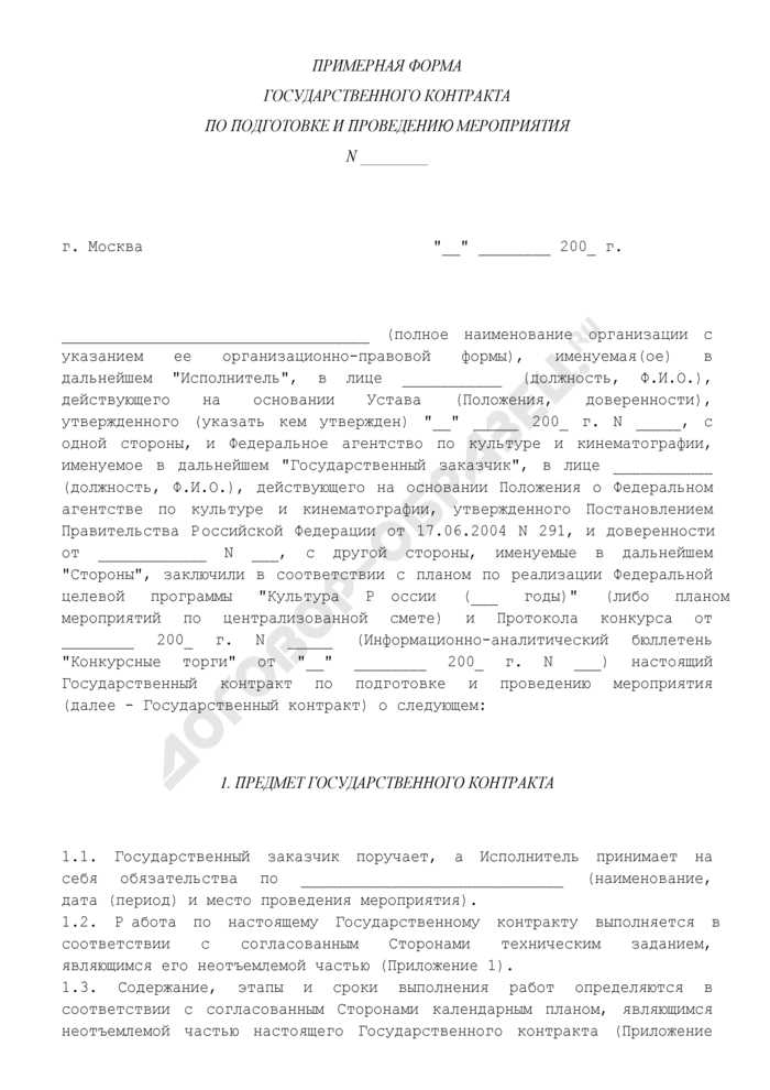 Примерная форма государственного контракта по подготовке и проведению мероприятия Федеральным агентством по культуре и кинематографии. Страница 1