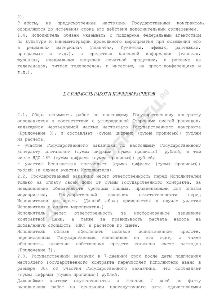 Примерная форма государственного контракта по подготовке и проведению мероприятия Федеральным агентством по культуре и кинематографии. Страница 2