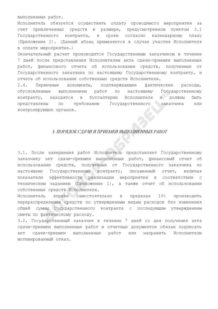 Примерная форма государственного контракта по подготовке и проведению мероприятия Федеральным агентством по культуре и кинематографии. Страница 3