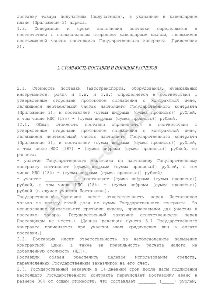 Примерная форма государственного контракта на поставку товаров для государственных нужд (государственный заказчик - Федеральное агентство по культуре и кинематографии). Страница 2