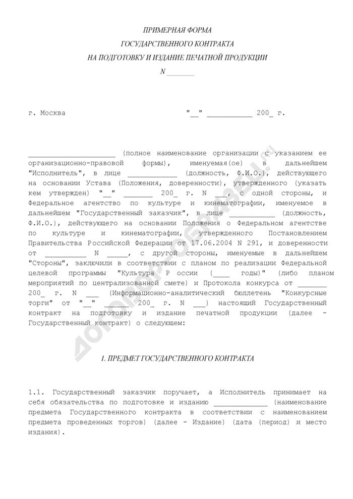 Примерная форма государственного контракта на подготовку и издание печатной продукции Федеральным агентством по культуре и кинематографии. Страница 1