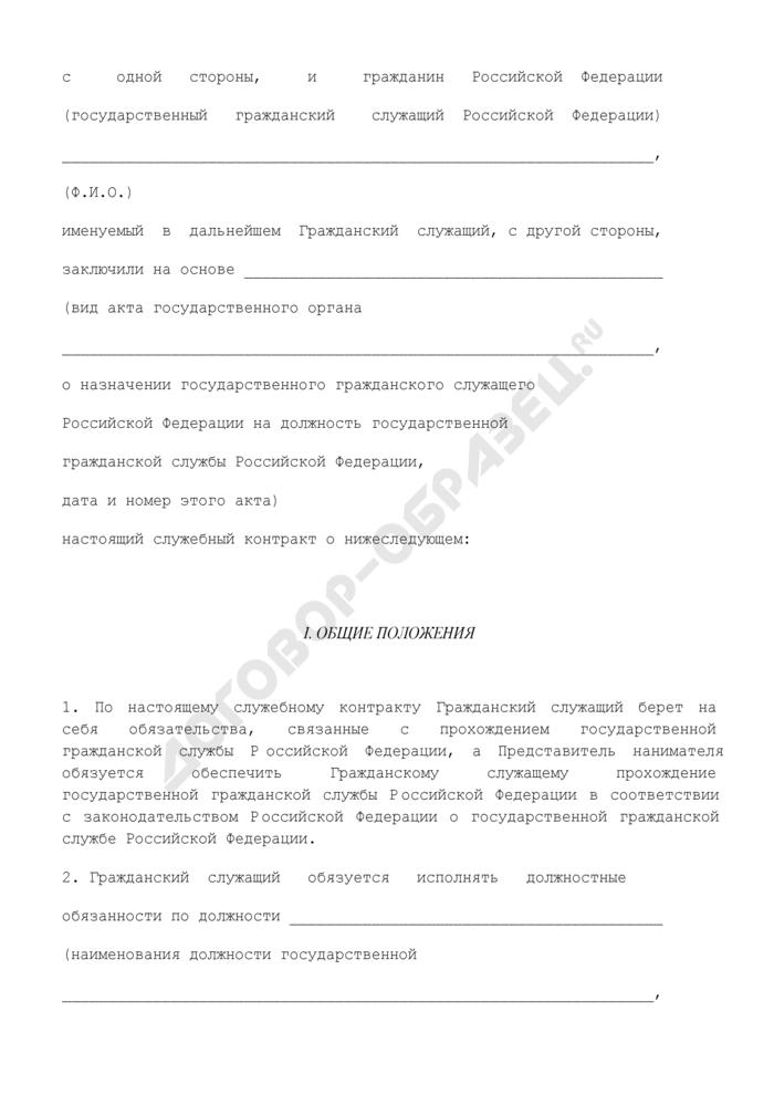 Примерная форма служебного контракта о прохождении государственной гражданской службы Российской Федерации и замещении должности государственной гражданской службы Российской Федерации. Страница 2