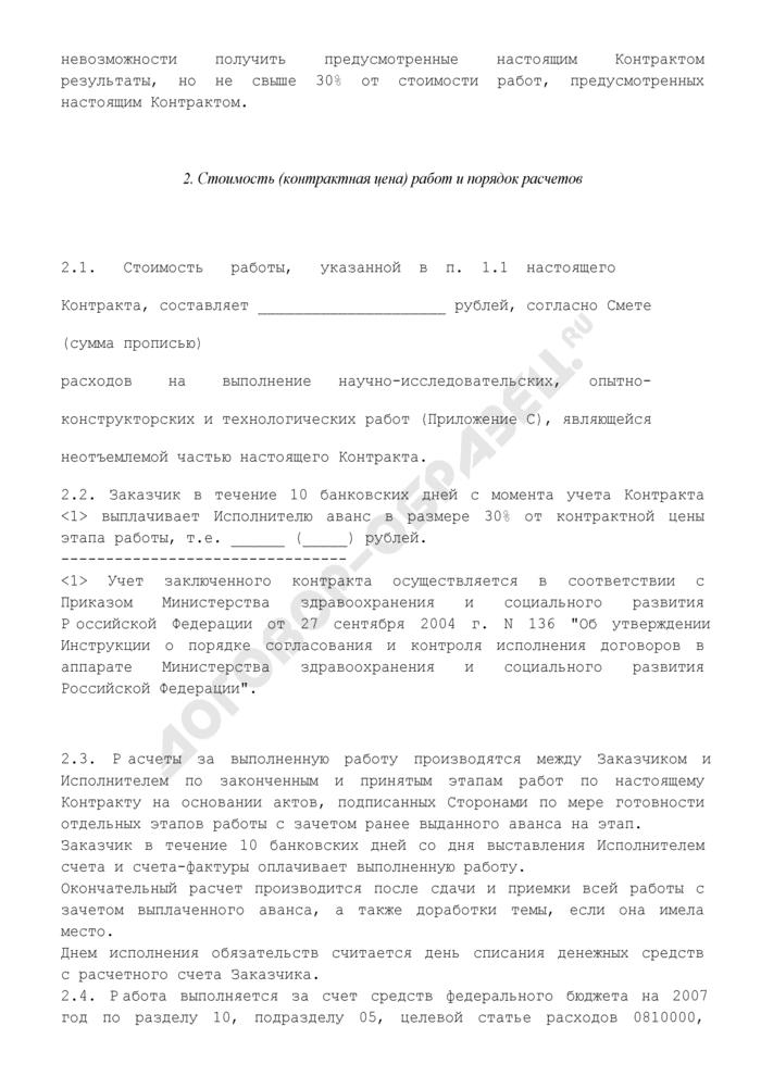 Примерная форма государственного контракта на выполнение научно-исследовательских, опытно-конструкторских и технологических работ по заказам Минздравсоцразвития России. Страница 2