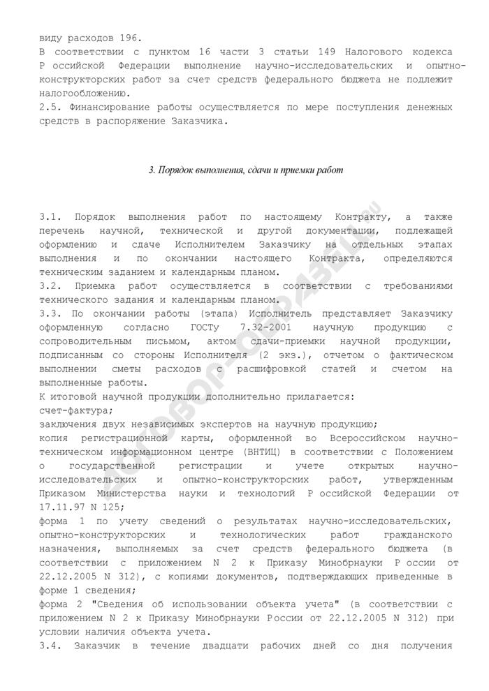 Примерная форма государственного контракта на выполнение научно-исследовательских, опытно-конструкторских и технологических работ по заказам Минздравсоцразвития России. Страница 3