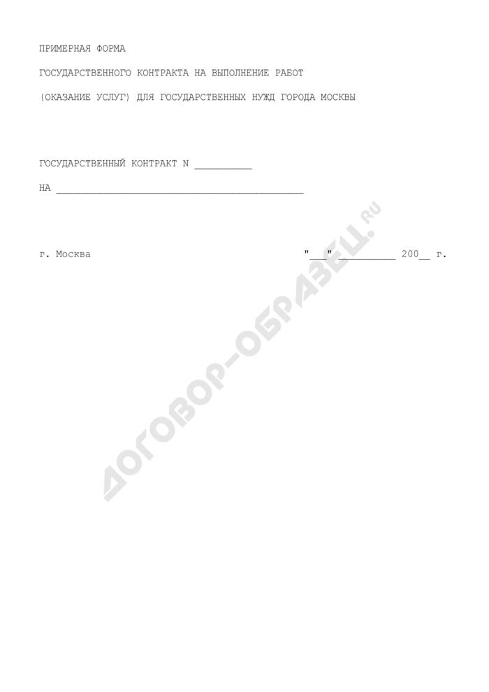Примерная форма государственного контракта на выполнение работ (оказание услуг) для государственных нужд города Москвы. Страница 1