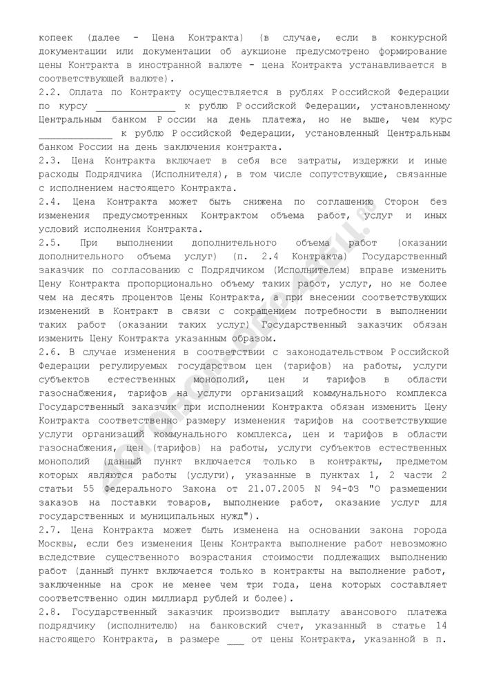 Примерная форма государственного контракта на выполнение работ (оказание услуг) для государственных нужд города Москвы. Страница 3