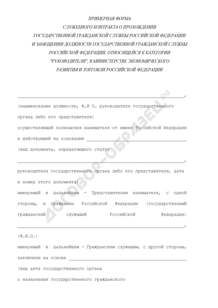 """Примерная форма служебного контракта о прохождении государственной гражданской службы Российской Федерации и замещении должности государственной гражданской службы Российской Федерации, относящейся к категории """"руководители"""", в Министерстве экономического развития и торговли Российской Федерации. Страница 1"""