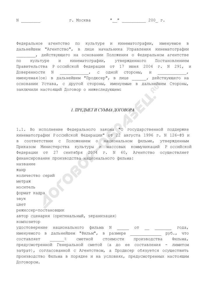 Примерная форма контракта (договора) о государственной финансовой поддержке производства национального игрового кинофильма (частичное финансирование). Страница 1
