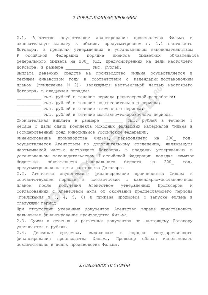 Примерная форма контракта (договора) о государственной финансовой поддержке производства национального игрового кинофильма (частичное финансирование). Страница 3