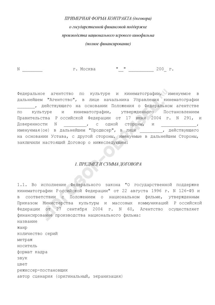 Примерная форма контракта (договора) о государственной финансовой поддержке производства национального игрового кинофильма (полное финансирование). Страница 1